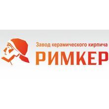 «Саратовский кирпичный завод Римкер» город Саратов